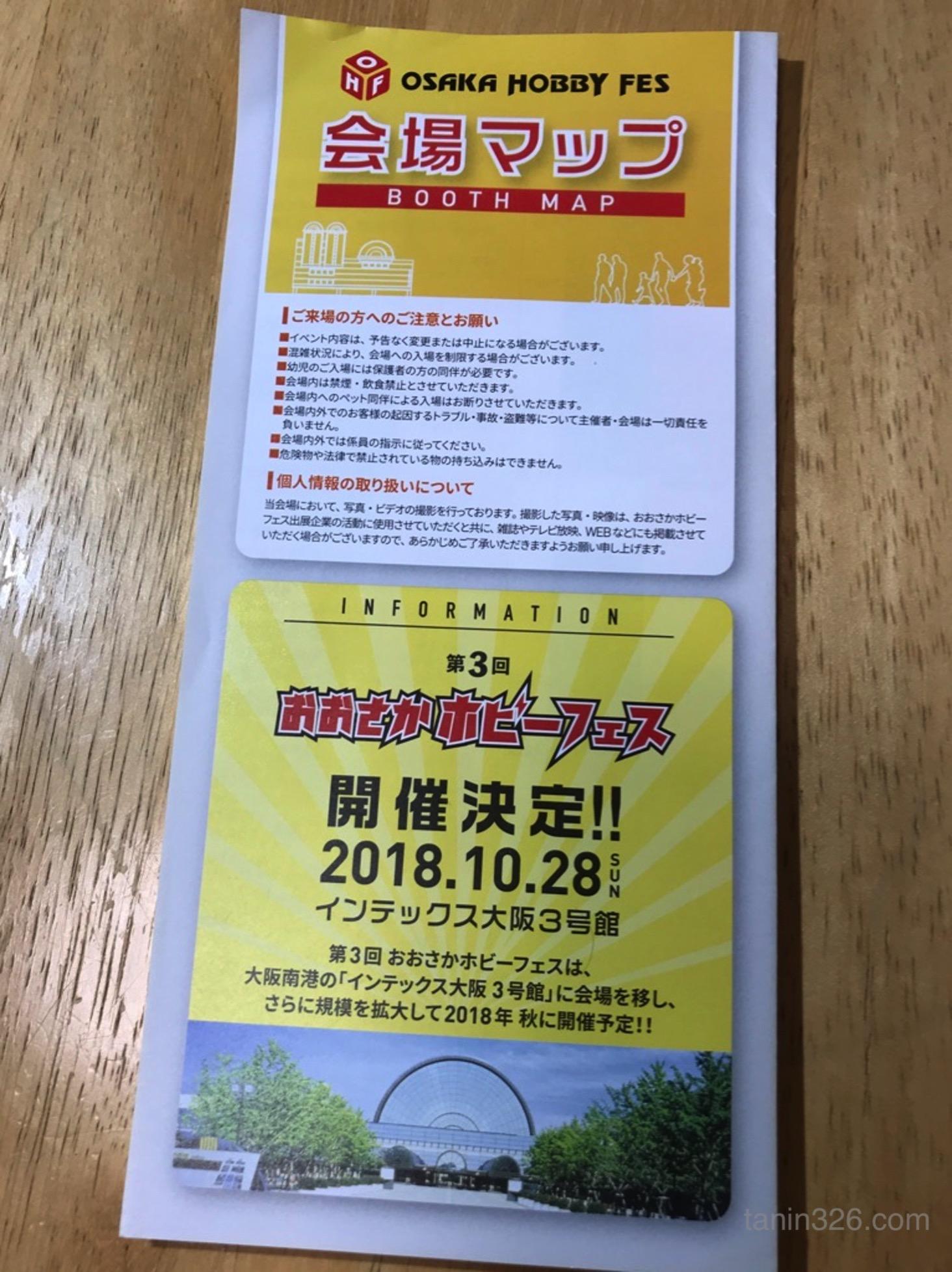 Osaka hobby fes03