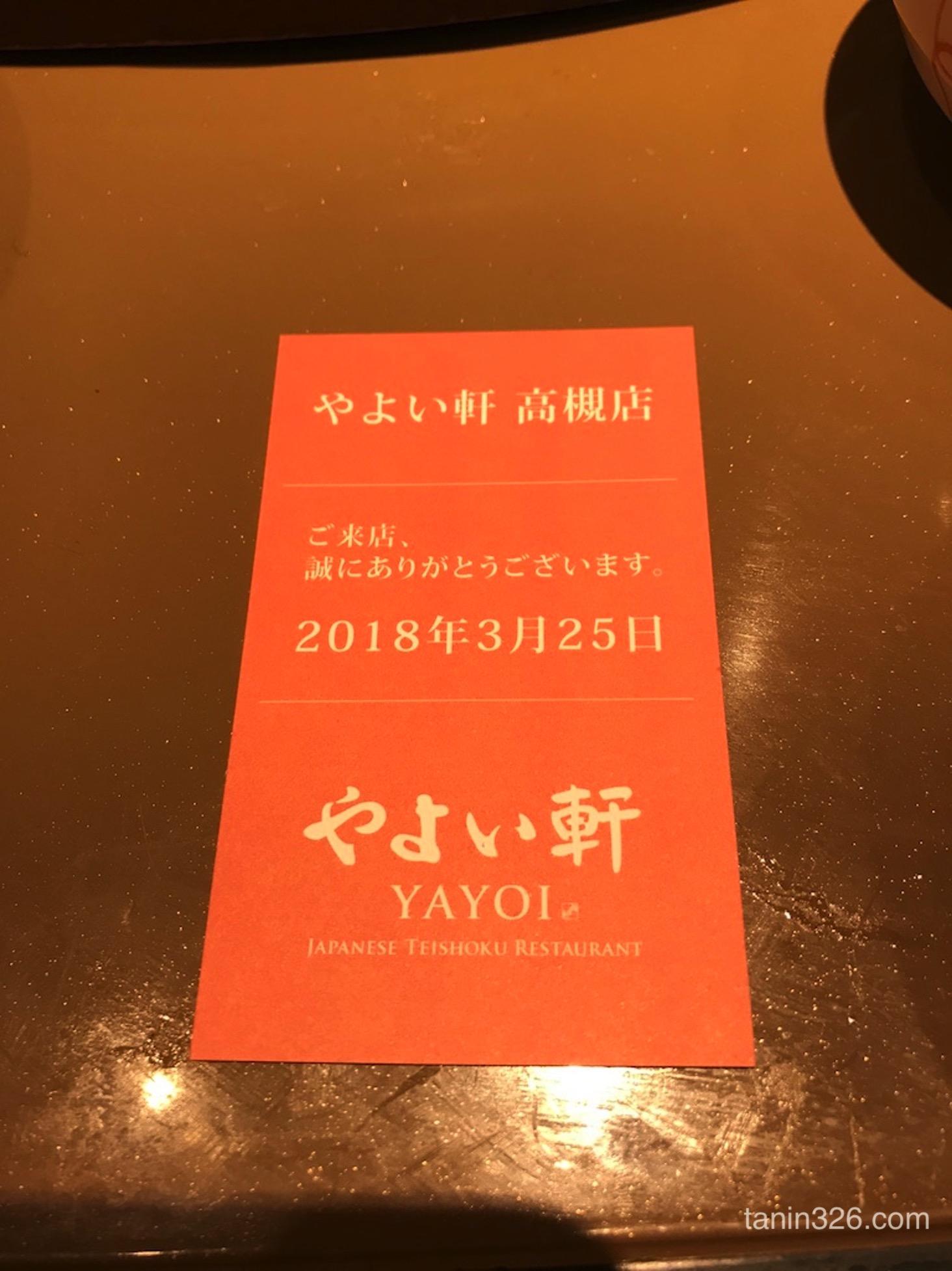 Yayoi ken