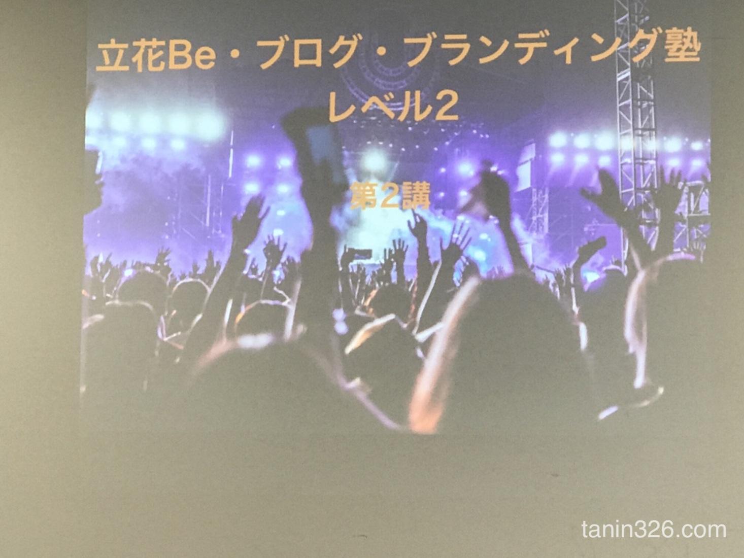 B lessons lv2 2